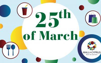 25η Μαρτίου – Ωράριο λειτουργίας 🕒