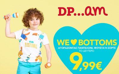 Αποκτήστε το 2ο bottom μόνο 9,99€ στη DPAM!