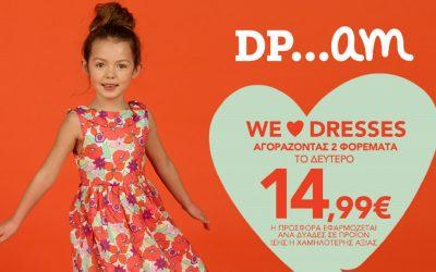Αποκτήστε το 2ο φόρεμα μόνο 14,99€ στη DPAM!