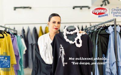 Eureka : The Charity Fashion Trend